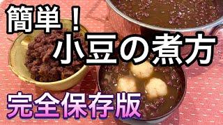 煮小豆|管理栄養士:関口絢子のウェルネスキッチンさんのレシピ書き起こし