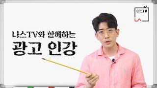 [나스TV] 단! 10분안에 무조건 습득하는 광고 지식…