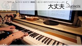 【レイトン ミステリー探偵社 〜カトリーのナゾトキファイル〜】「大丈夫」をピアノアレンジして弾いてみました!【花澤香菜】