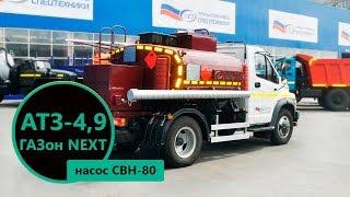 АТЗ-4,9 ГАЗон NEXT C41R13 (001)