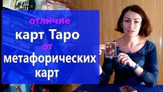 Отличие карт Таро от метафорических карт. Екатерина Владимирская отвечает на вопросы