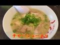 久留米ラーメン『ふくの家 本店』(福岡県久留米市) の動画、YouTube動画。