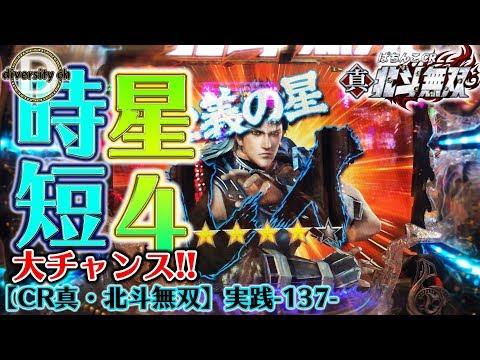 【CR真・北斗無双】実践-137-時短星4キターッ!!の巻