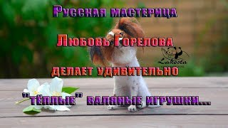 Русская мастерица Любовь Горелова делает удивительно