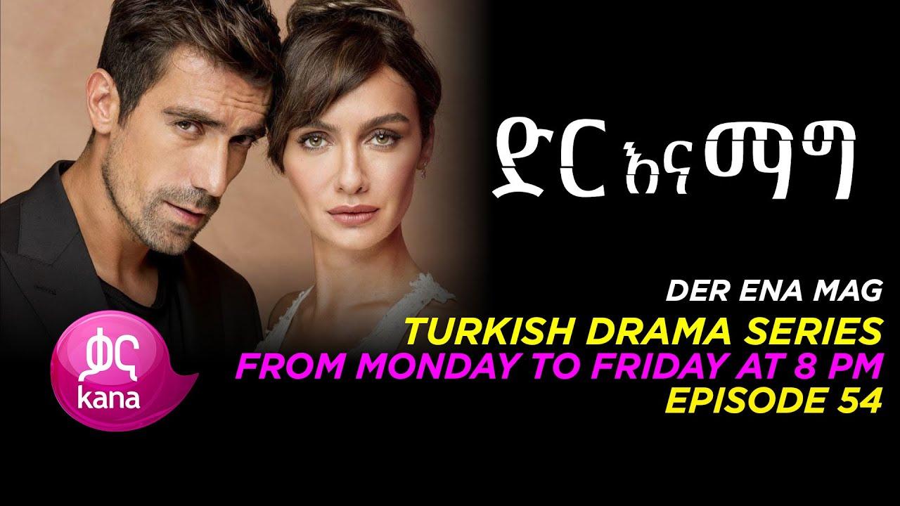 Download Dir Ena Mag Episode 54