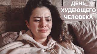 постер к видео Почему я плачу? День худеющего человека *6 апр*