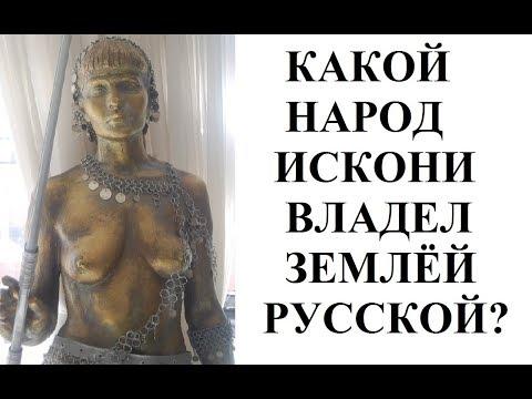 Какой народ искони владел землёй русской?