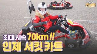 최대 시속 70km! 레포츠의 천국에서 즐기는 스릴 만…