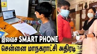 Chennai Corporation distributed 5,000 Smartphones to School Students