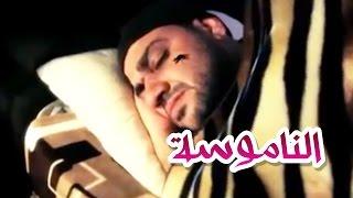 الناموسه - محمد عدوي | قناة كراميش الفضائية Karameesh Tv
