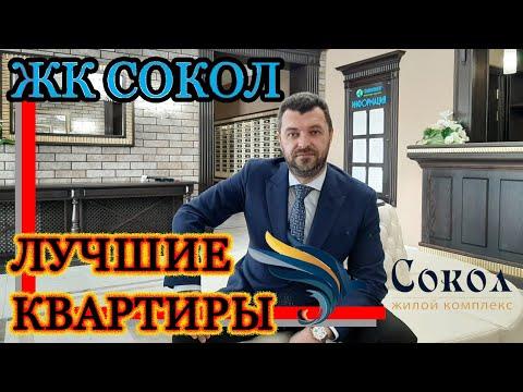 ЖК Сокол. Последние вкусные квартиры в Сочи. Недвижимость в Сочи.