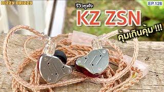 รีวิวหูฟัง KZ ZSN สวย เสียงดี คุ้มราคา 5xx บาท คุ้มเกินคุ้ม !!