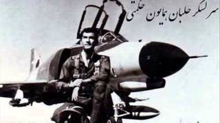 Iran Air Force یاد خلبانان جسور ایرانی