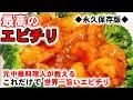 【日式干烧虾仁】すごく分かりやすいエビチリ作り方 (本格レシピ エビ下ごしらえ    …