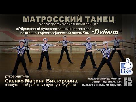 «МАТРОССКИЙ ТАНЕЦ», хореографическая