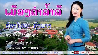 ເມືອງຄຳລ້ຳລື ຮ້ອງໂດຍ: ກຸ້ງນາງ เมืองคำล้ำลื ศิลปีน กุ้งนาง  Kham District Famous