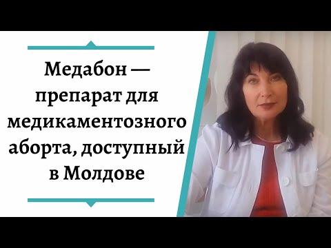 Медабон — препарат для медикаментозного аборта, доступный в Молдове