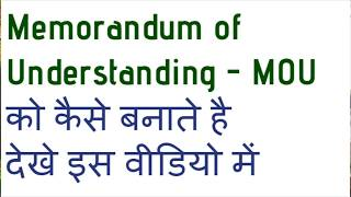 How to Make MOU (Memorandum of Understanding) (Template) Explained