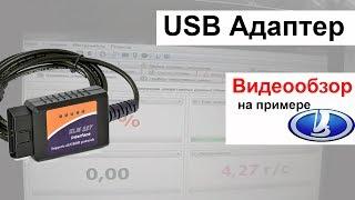 Самостоятельная Диагностика - USB Адаптер ELM -Автосканеры от Diagnost7.ru