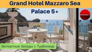 Отдых в ИТАЛИИ. СИЦИЛИЯ: Grand Hotel Mazzaro Sea Palace 5* | Экспертные беседы с ТурБонжур