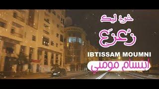 Ibtissam Moumni - Khod Lik Za3za3 - خود ليك زعزع ( VIDEO CLIP )