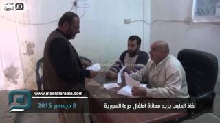 مصر العربية | نفاذ الحليب يزيد معاناة اطفال درعا السورية