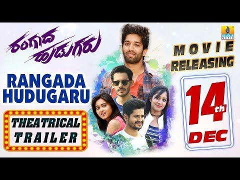 Rangaada Hudugaru Theatrical Trailer | Kannada Movie - Releasing On 14th December | Jhankar Music