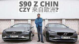 Chiński montaż Volvo S90 - czy mamy się czego bać?