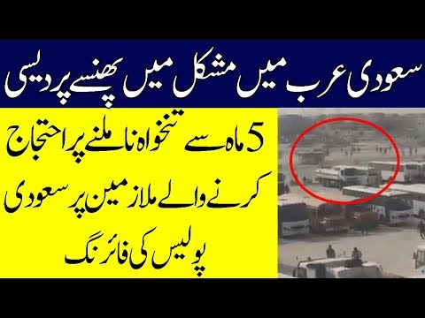 Latest Video From Azmail Construction Company Saudi Arabia | Latest Saudi News Today Urdu Hindi