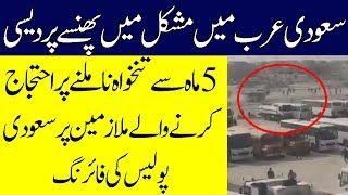 Latest Video From Azmail Construction Company Saudi Arabia | Latest Saudi News Today Urdu Hindi