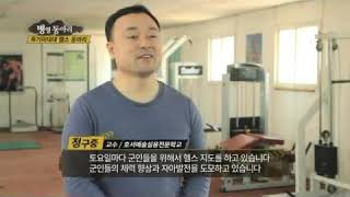 병영재능기부 헬스멘토 정구중교수~~!!  여러분의 많은…