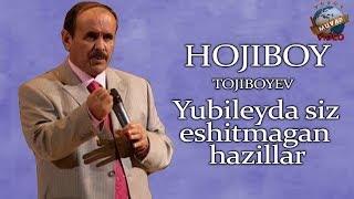 Hojiboy Tojiboev yubileyda siz eshitmagan hazillar | Хожибой Тожибоев сиз ешитмаган хазиллар