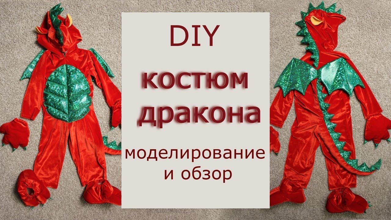 Карнавальный костюм дракона своими руками фото 820