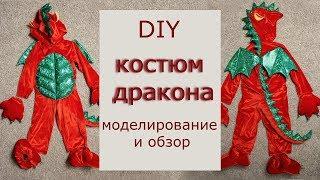 DIY Детский карнавальный костюм дракона. Обзор и моделирование.