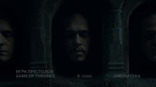 Игра Престолов 6 сезон | Game of Thrones | Тизер Зал ликов