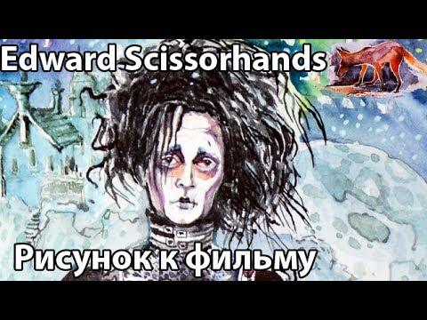 film techniques in edward scissorhands