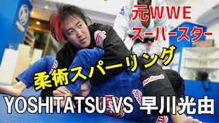 ヨシタツ選手と早川光由代表の柔術トレーニング