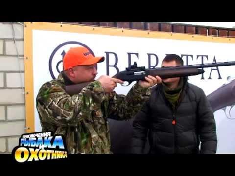 Beretta A400 Xplor Action Shotgun - Semiautomatic (Russian) - YouTube