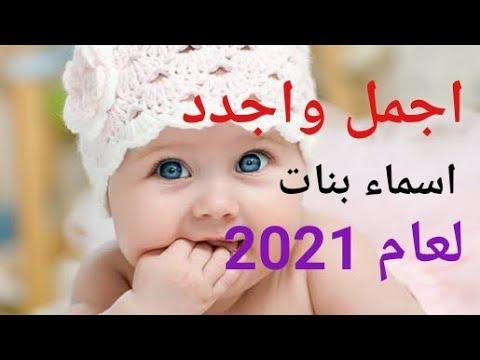 اجمل اسماء بنات ومعانيها لعام 2020 Youtube