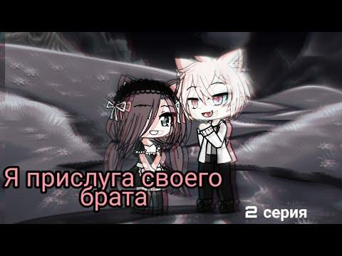 """Сериал """"Я прислуга своего брата"""" 2 серия ❤❤❤Gacha Life на русском"""