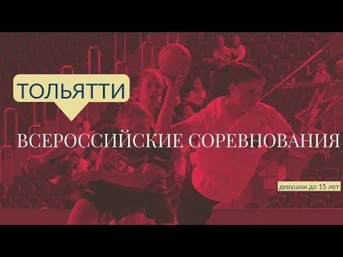 II этап (межрегиональный) Всероссийских соревнований. Девушки до 15 лет. Зона ПФО. 3-й день