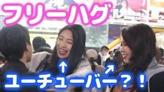 【渋谷】フリーハグしてる奴どうせyoutuberでしょ?