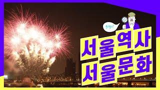 [역사수업] 우리 땅 역사 따라 문화 따라 - 서울