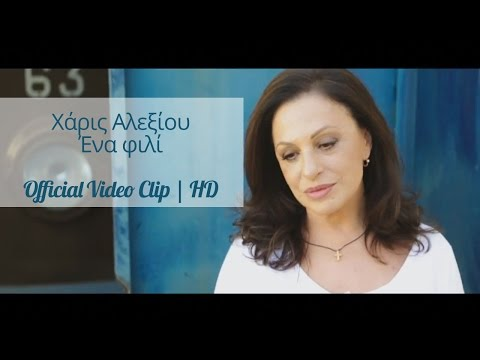 Χάρις Αλεξίου - Ένα Φιλί | Haris Alexiou - Ena fili | Official Video Clip HD