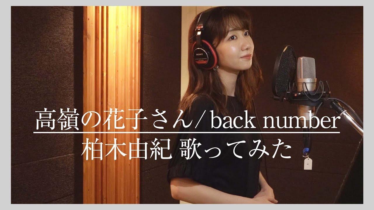 【歌ってみた】back number / 高嶺の花子さん (covered by 柏木由紀)