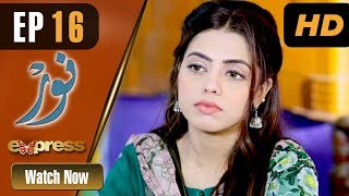 Pakistani Drama | Noor - Episode 16 | Express Entertainment Dramas | Asma, Agha Talal, Adnan Jilani