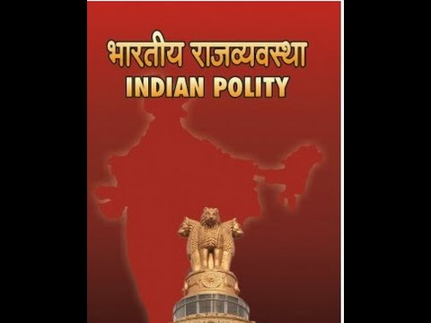 Indian polity -(Comptroller and Auditor General)CAG by Sunil Singh
