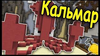 КАЛЬМАР и ОГНЕТУШИТЕЛЬ В МАЙНКРАФТ !!! #140 - Minecraft(В соревновании БИТВА СТРОИТЕЛЕЙ участники попробовали построить в майнкрафт КАЛЬМАРА и ОГНЕТУШИТЕЛЬ...., 2016-08-29T06:00:01.000Z)