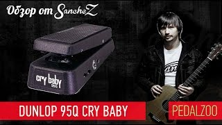 Dunlop 95Q Cry Baby - Обзор от SancheZ