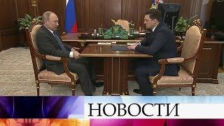 Итоги работы «Почты России» за год обсудил Владимир Путин с главой компании Николаем Подгузовым.